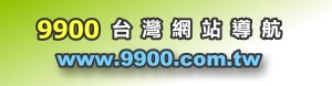 9900 台灣網站導航(Taiwan Websites)- www.9900.com.tw